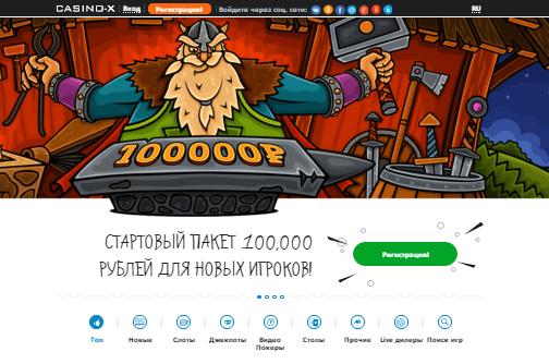 Casino-X — лучший клуб среди казино онлайн!